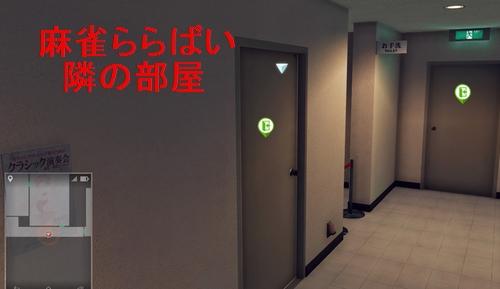 麻雀ららばい 鍵のかかった部屋