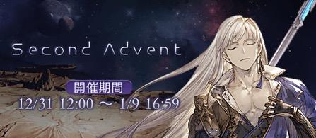 """【グラブル】「Second Advent (セカンドアドベント)」攻略とおすすめ報酬まとめ"""""""