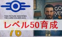 レベル50に到達する方法