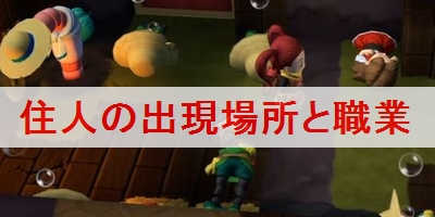 """【ドラクエビルダーズ2】住人の出現場所と職業"""""""