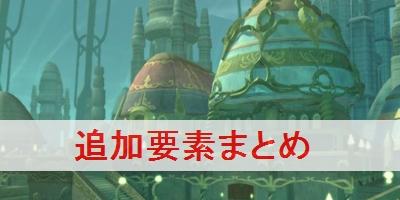 """【ヴェスペリア リマスター】リマスター版(PS4・switch/スイッチ)の追加要素まとめ"""""""
