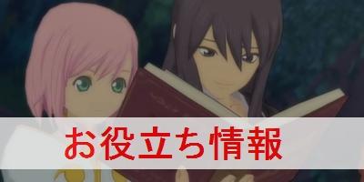"""【ヴェスペリア リマスター】お役立ち情報の一覧"""""""