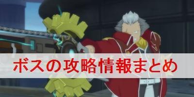 """【ヴェスペリア リマスター】ボス戦の攻略情報まとめ"""""""
