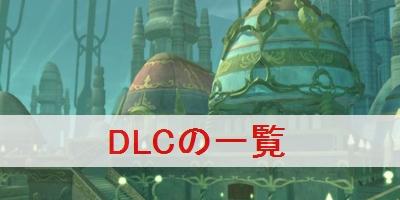 """【ヴェスペリア リマスター】DLC(ダウンロードコンテンツ)の一覧"""""""
