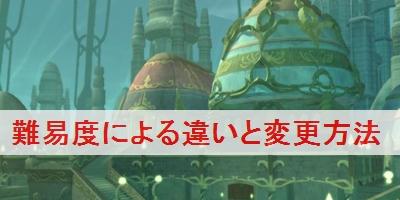 """【ヴェスペリア リマスター】難易度による違いと変更方法"""""""