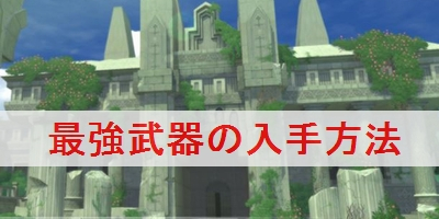 """【ヴェスペリア リマスター】最強武器の入手方法"""""""