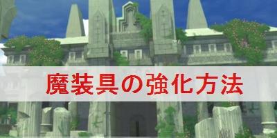 """【ヴェスペリア リマスター】魔装具の強化方法"""""""