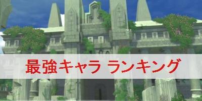 """【ヴェスペリア リマスター】最強キャラ ランキング"""""""