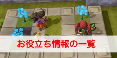 """【ドラクエビルダーズ2】お役立ち情報の一覧"""""""