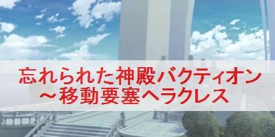 """【ヴェスペリア リマスター】「忘れられた神殿バクティオン~移動要塞ヘラクレス」のストーリー攻略"""""""