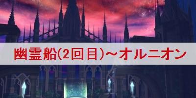 """【ヴェスペリア リマスター】「幽霊船(2回目)~オルニオン」のストーリー攻略"""""""