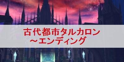 """【ヴェスペリア リマスター】「古代都市タルカロン~エンディング」のストーリー攻略"""""""