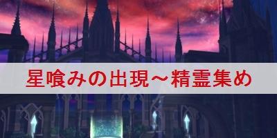 """【ヴェスペリア リマスター】「星喰みの出現~精霊集め」のストーリー攻略"""""""
