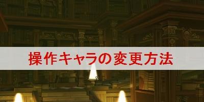 """【ヴェスペリア リマスター】操作キャラの変更方法"""""""