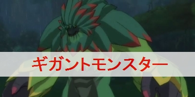 """【ヴェスペリア リマスター】ギガントモンスターの一覧と出現場所"""""""