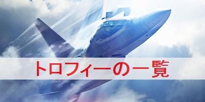 """【エースコンバット7】トロフィー一覧と獲得条件"""""""