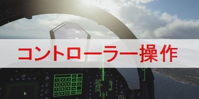 """【エースコンバット7】コントローラーの操作方法とおすすめ"""""""