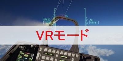 """【エースコンバット7】VRモードでできること"""""""