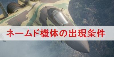 """【エースコンバット7】ネームド機体の出現条件まとめ"""""""