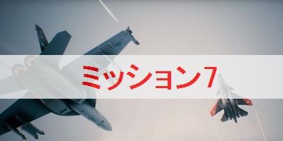 7 追加 ミッション エースコンバット