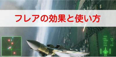 """【エースコンバット7】フレアの効果と使い方"""""""