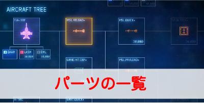"""【エースコンバット7】パーツの一覧"""""""