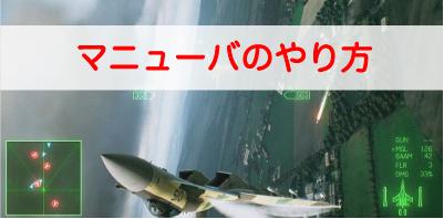 """【エースコンバット7】マニューバのやり方"""""""