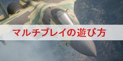 """【エースコンバット7】マルチプレイの遊び方とメリット"""""""