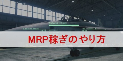 """【エースコンバット7】MRP稼ぎの効率的なやり方"""""""