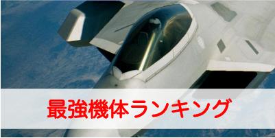 """【エースコンバット7】最強機体ランキング"""""""