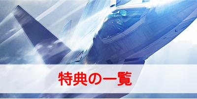 """【エースコンバット7】特典の一覧"""""""