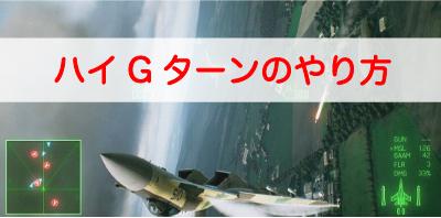 """【エースコンバット7】ハイGターンのやり方とコツ"""""""