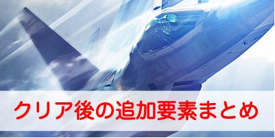 """【エースコンバット7】クリア後に追加される要素まとめ"""""""
