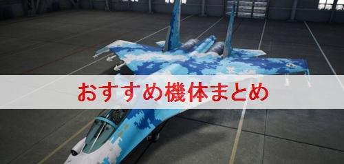 """【エースコンバット7】おすすめ機体まとめ"""""""