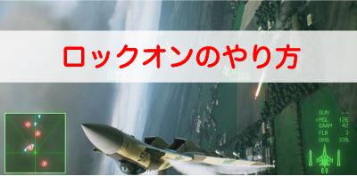 """【エースコンバット7】ロックオンのやり方とコツ"""""""