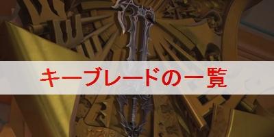 """【キングダムハーツ3(KH3)】キーブレードの一覧と入手方法"""""""