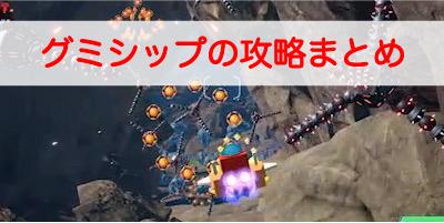 """【キングダムハーツ3(KH3)】グミシップの攻略まとめ"""""""