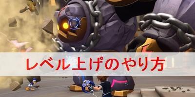 """【キングダムハーツ3(KH3)】レベル上げの効率的なやり方"""""""