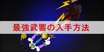 """【キングダムハーツ3(KH3)】最強武器の入手方法"""""""