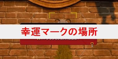 """【キングダムハーツ3(KH3)】「幸運のマーク」の場所一覧"""""""