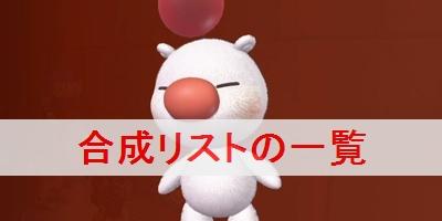 """【キングダムハーツ3(KH3)】合成リストの一覧と必要素材"""""""