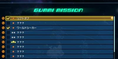 """【キングダムハーツ3(KH3)】グミミッションの一覧と達成条件"""""""