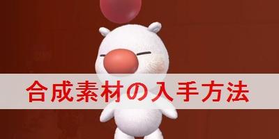 """【キングダムハーツ3(KH3)】合成素材の一覧と入手方法"""""""