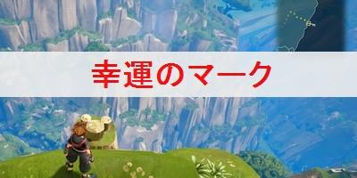 """【キングダムハーツ3(KH3)】オリンポスの「幸運のマーク」がある場所"""""""
