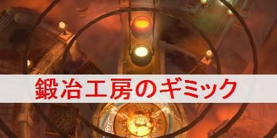 """【キングダムハーツ3(KH3)】オリンポス(鍛冶工房)のギミック /「騎士の盾+」の入手方法"""""""