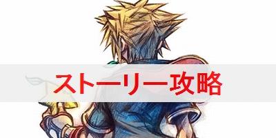 """【キングダムハーツ3(KH3)】ストーリー攻略まとめ"""""""