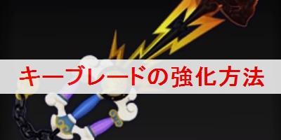 """【キングダムハーツ3(KH3)】キーブレードを強化する方法"""""""