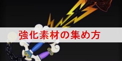 """【キングダムハーツ3(KH3)】キーブレード強化素材の効率的な集め方"""""""