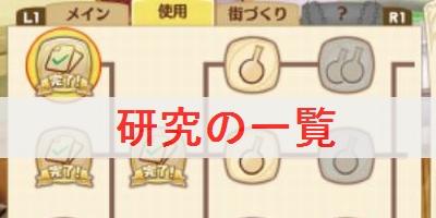 """【ネルケのアトリエ】研究の一覧と報酬"""""""