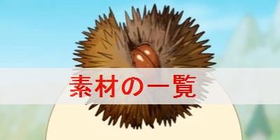 """【ネルケのアトリエ】素材の一覧と入手場所"""""""